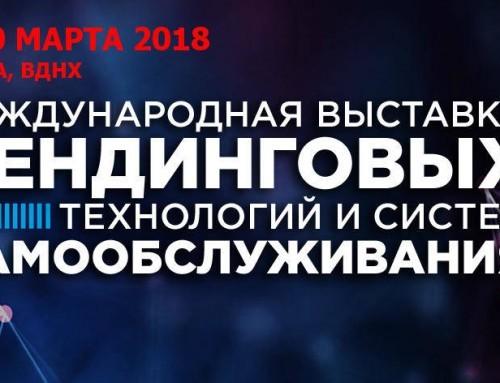 VendExpo 2018: Деловая программа мероприятия.