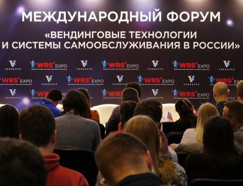 VendExpo 2018: вендинг в России скорее жив, чем мёртв!?