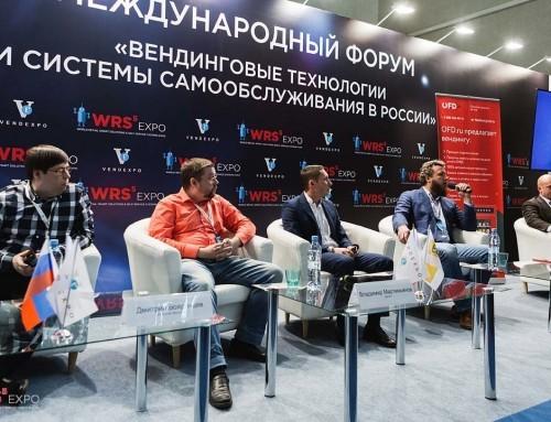 VendExpo и WRS5 2018 — ключевое событие года в индустрии вендинговой торговли и систем самообслуживания в России и Восточной Европе