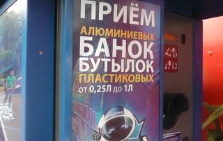 Опыт СССР и новая жизнь фандоматов в России вводят залоговую стоимость тары