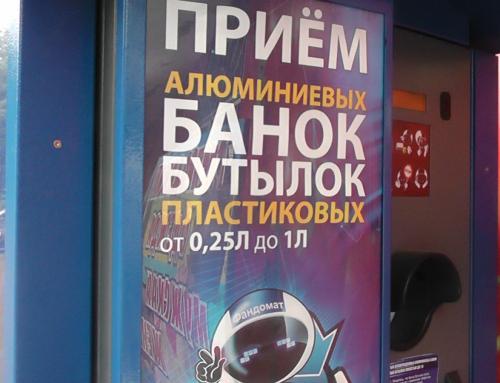 Опыт СССР и новая жизнь фандоматов: в России вводят залоговую стоимость тары