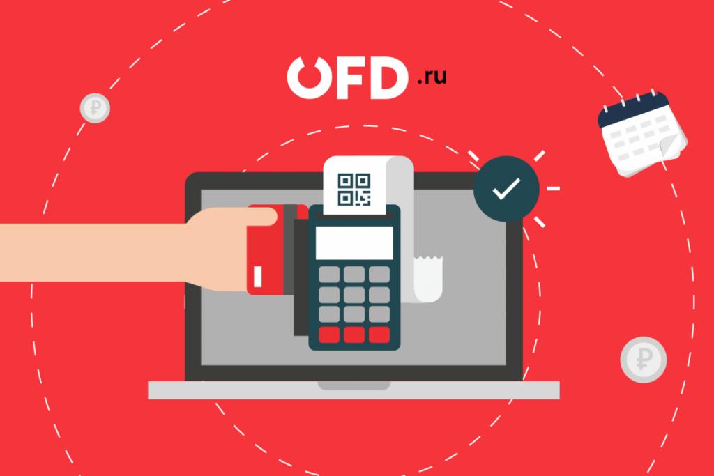 Советы оператора фискальных данных предпринимателям