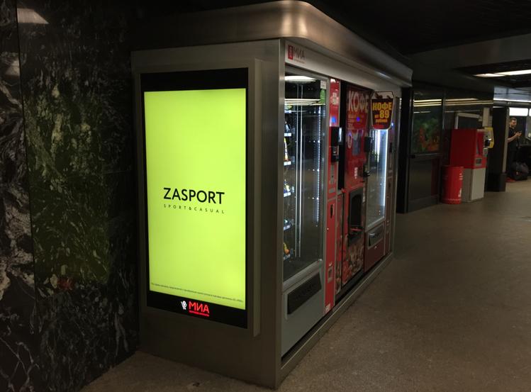 Вендинговые автоматы как новый рекламный носитель