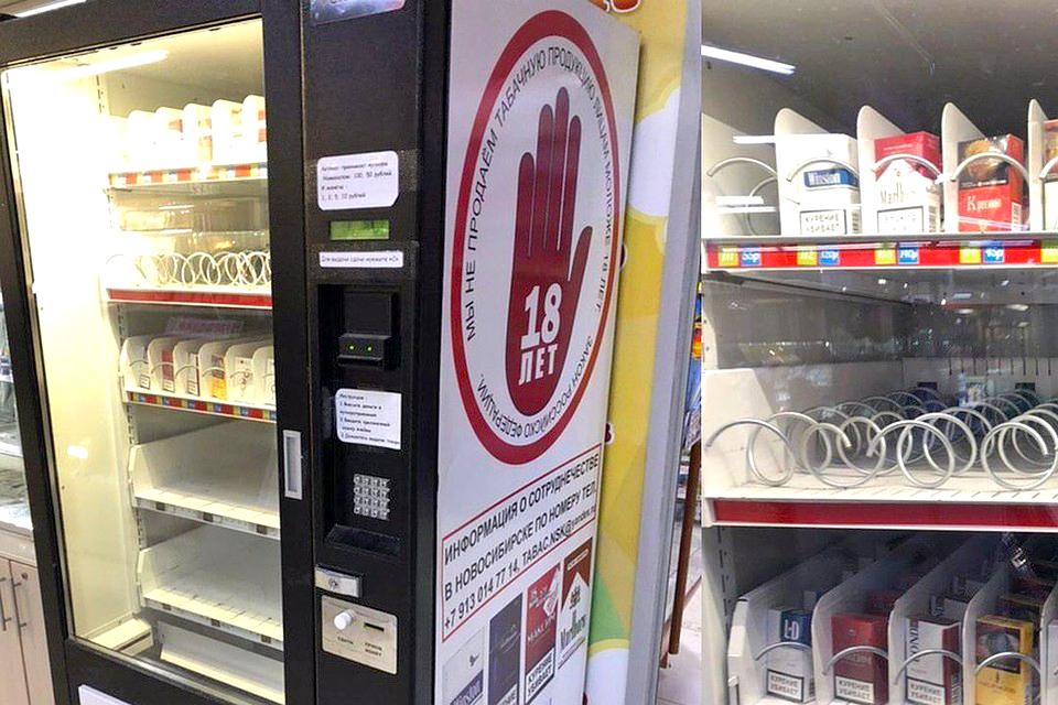 автомат по продаже табачных изделий