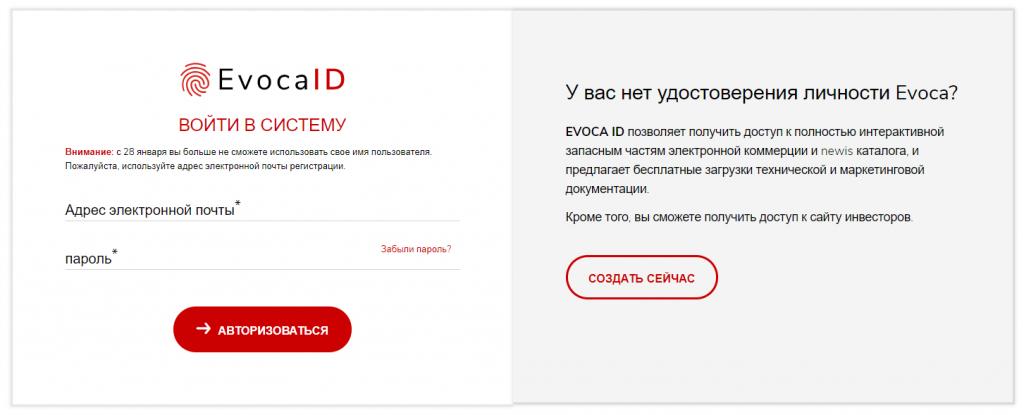 EVOCA Group запустила новый сайт запчастей и документации