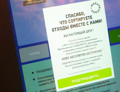 Казань: такой мусорный вендинг вряд ли кого-то заинтересует