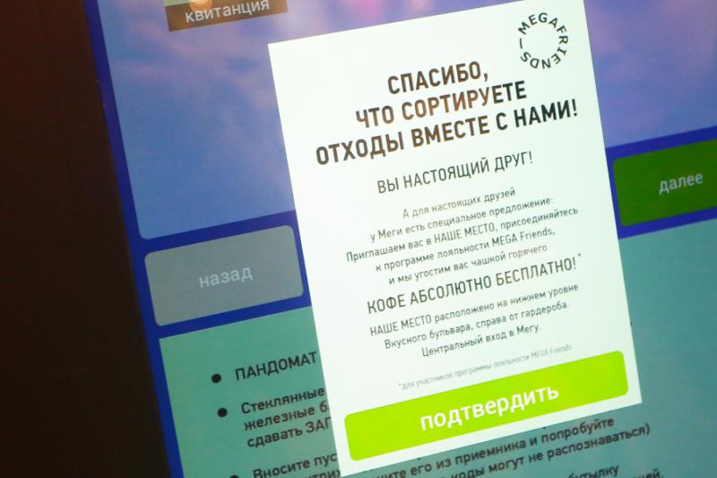 Казань такой мусорный вендинг вряд ли кого-то заинтересует