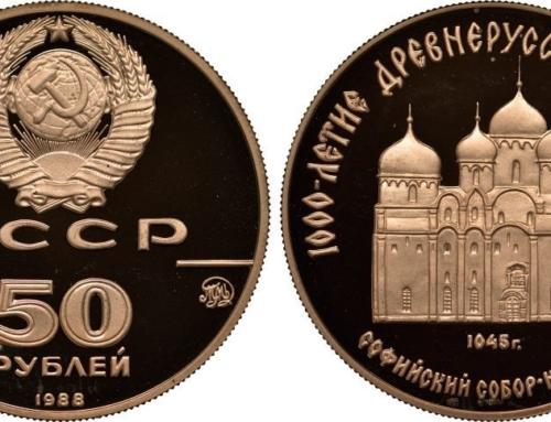 При каких условиях и когда могут появиться 50-рублевые монеты
