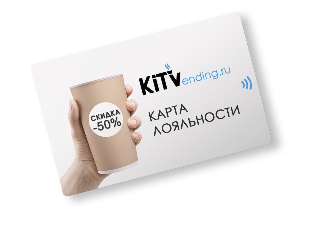Kit Vending объявляет релиз системы лояльности для вендинга