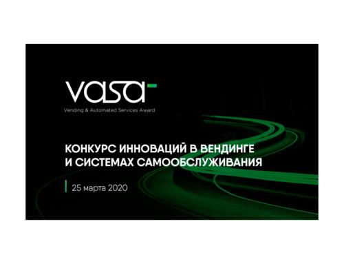 VASA: Конкурс инноваций в вендинге