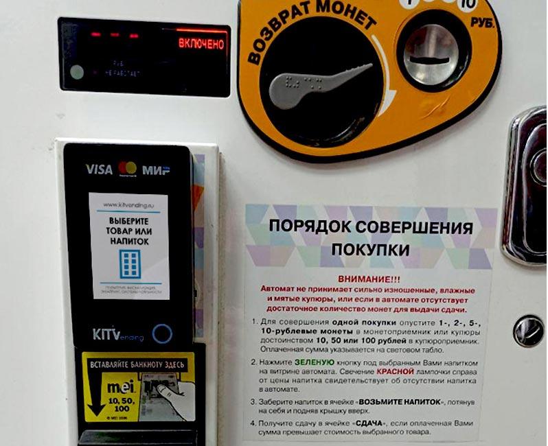 Эквайринг от Kit Vending на автоматах марки Fuji