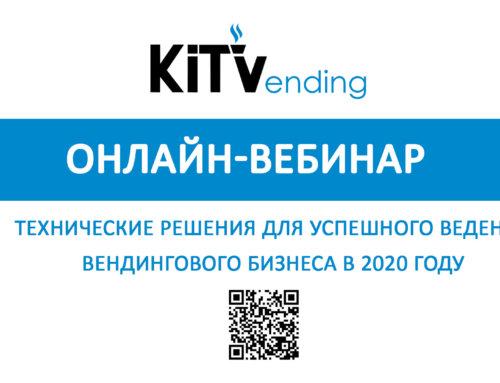 Онлайн-вебинар Kit Expo