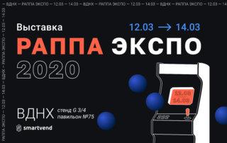 Аттракционы и развлекательное оборудование РАППА ЭКСПО 2020