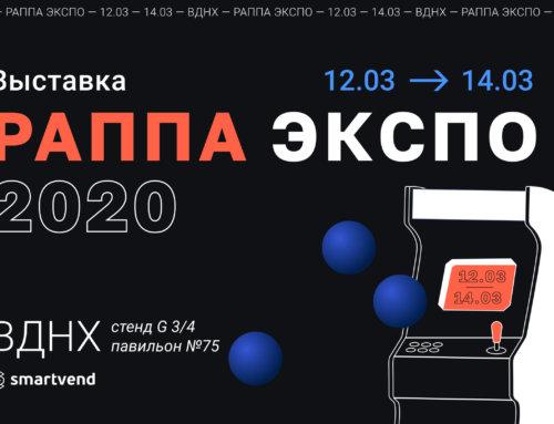 Сервис телеметрии SmartVend готов к выставке РАППА ЭКСПО