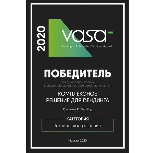 VASA - Kit Vending Победитель 2020