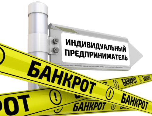 Число прекративших работу ИП с начала эпидемии в России выросло на 77%