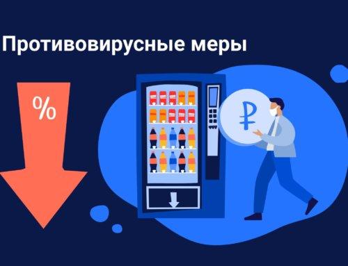 Короновирус в России и антикризисные меры в вендинге