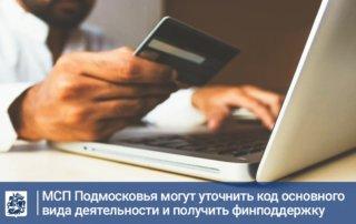 МСП Подмосковья смогут уточнить ОКВЭД и получить финподдержку