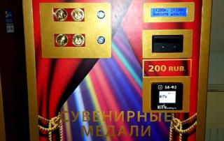 Электронный автомат по продаже сувенирных медалей и карточек