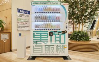 Японская DyDo представили «обратный» торговый автомат будущего