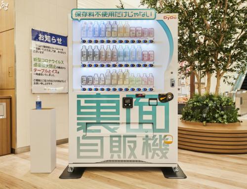 Японская DyDo представила «обратный» торговый автомат будущего