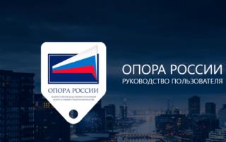 Опора России. Руководство по пользованию для чиновников.