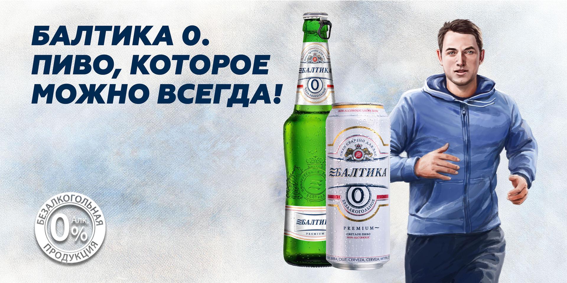 Кто из вендоров торгует пивом «Балтика» в России