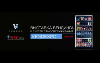 Вендинговая выставка VendExpo 2021 в Москве 23-25 марта