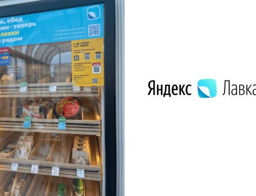 Яндекс.Лавка решила прирастать вендингом