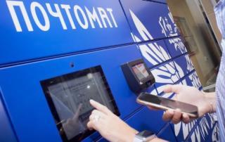 Почта России акцентирует внимание на почтоматах