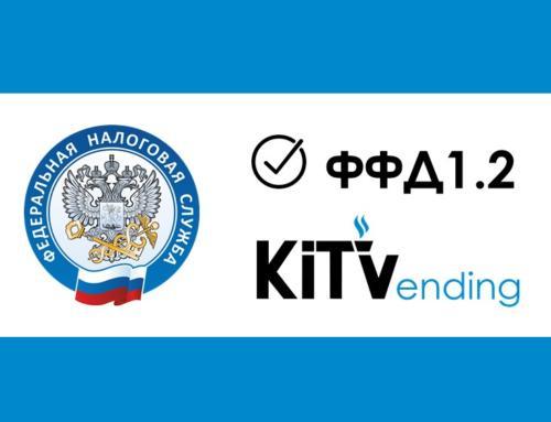 KiT Vending перешел на ФФД 1.2